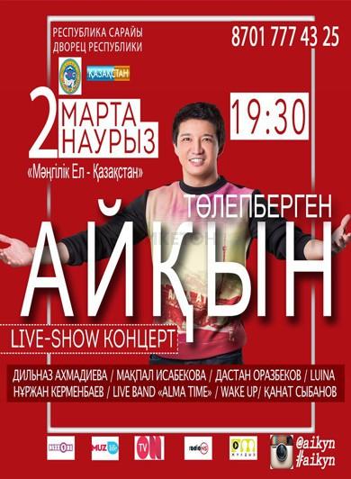 Концерт Айкына Толепбергена