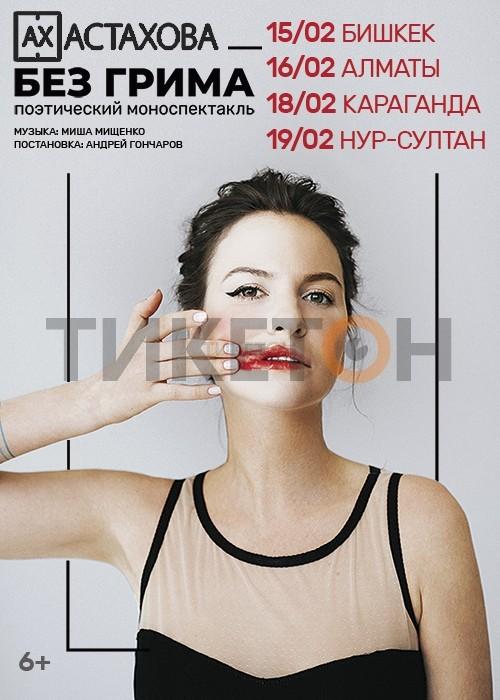 https://ticketon.kz/files/media/akh-astakhova-bez-grima-v-almaty2020.jpg