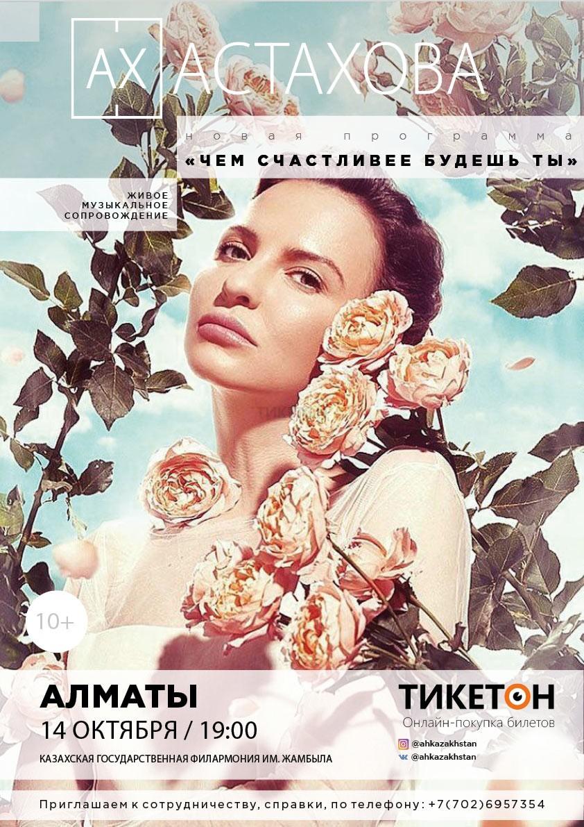 Ах Астахова. «Чем счастливее будешь ты» в Алматы