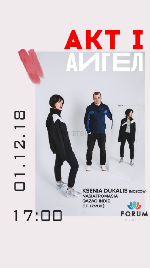 AKT 1: Концерт АИГЕЛ/Ksenia Dukalis