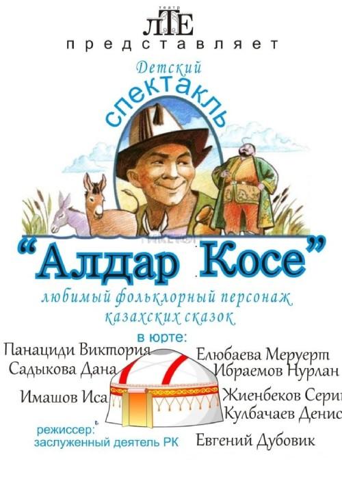 Алдар косе, сказка, Театр Ермашова