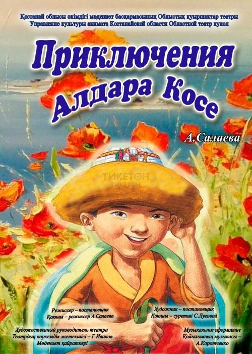 Приключения алдар косе / Театр Кукол