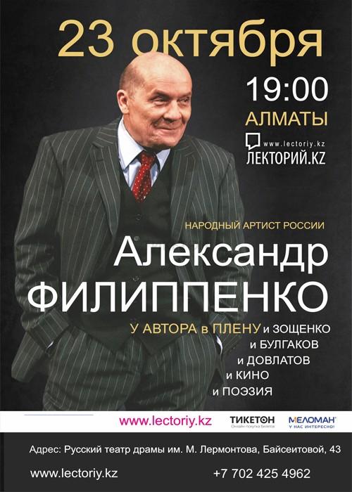 Моноспектакль Александра Филиппенко