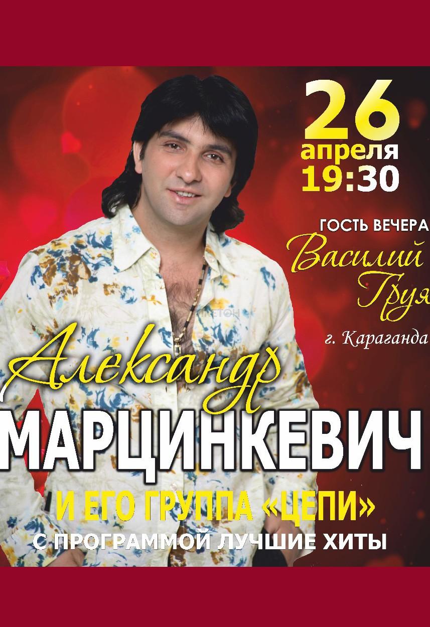 Александр Марцинкевич в Караганде