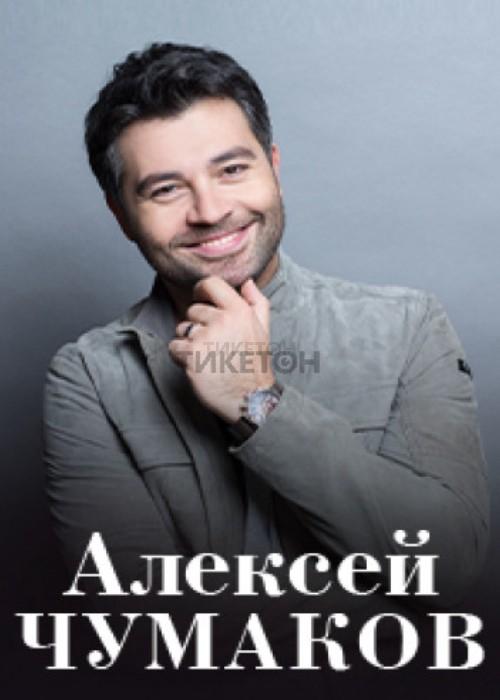 https://ticketon.kz/files/media/alekseya-chumakova2020.jpg