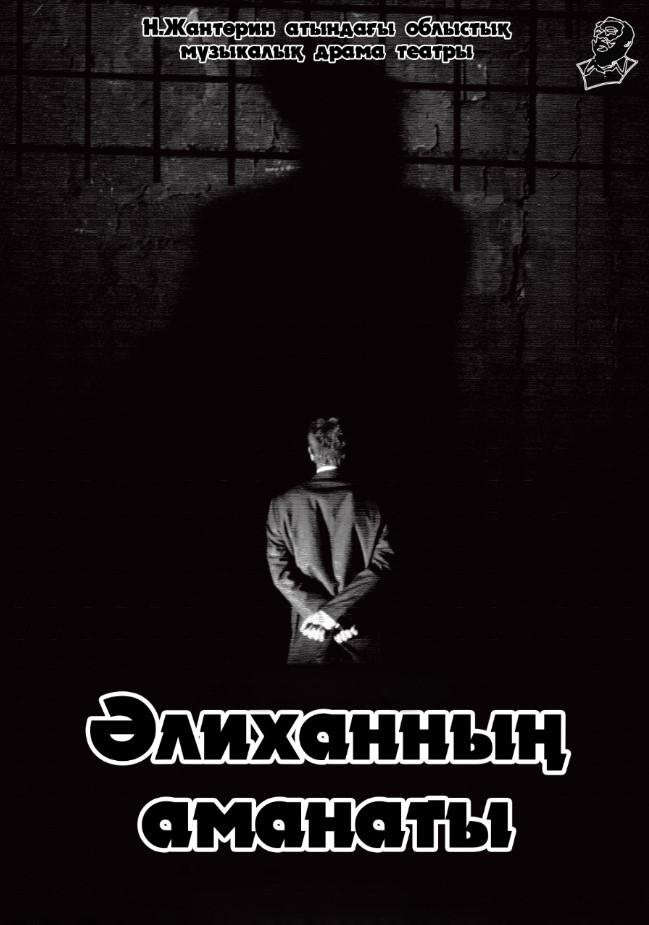https://ticketon.kz/files/media/alixannyn-amanaty-v-almaty.jpg