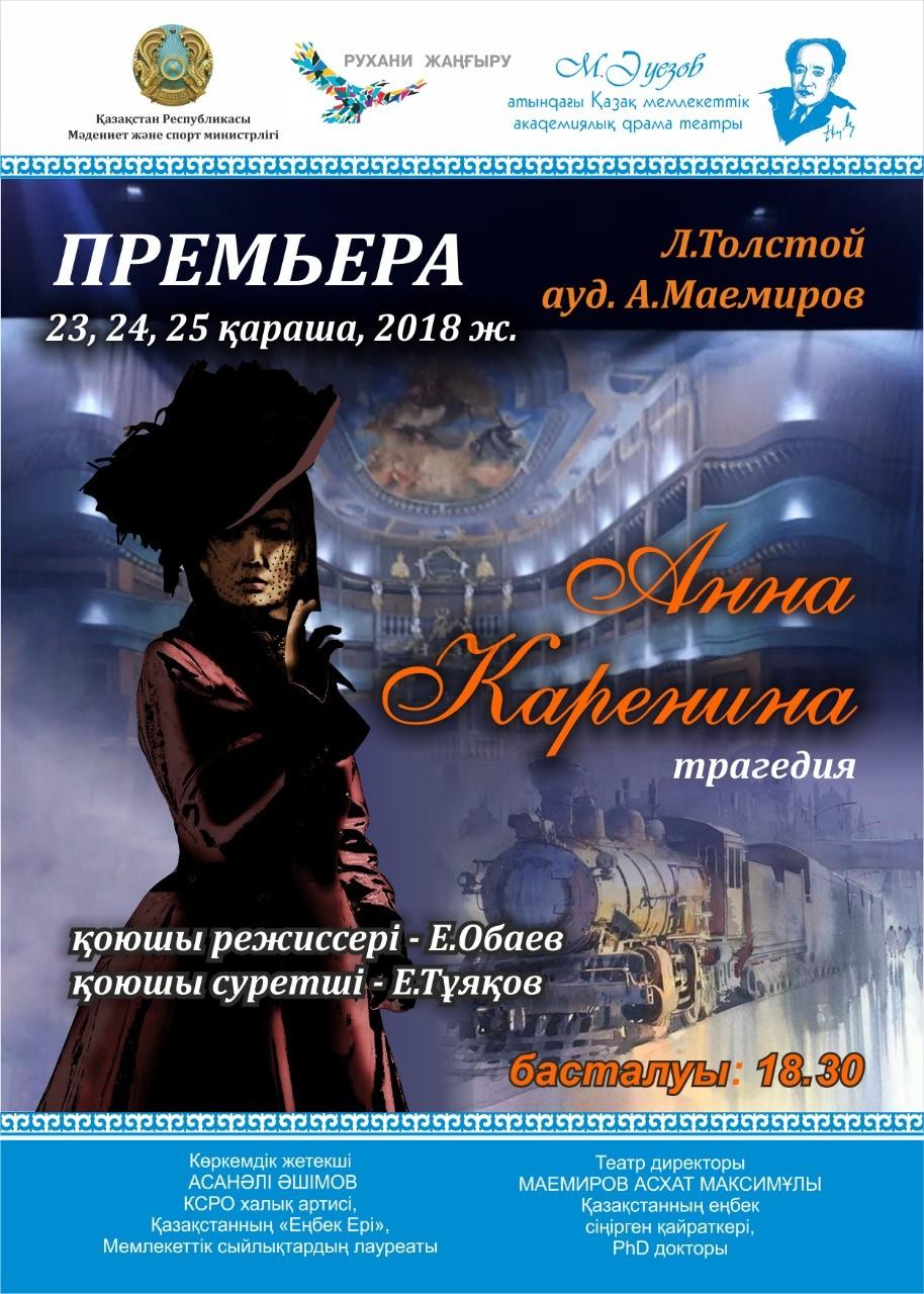 Премьера! Анна Каренина