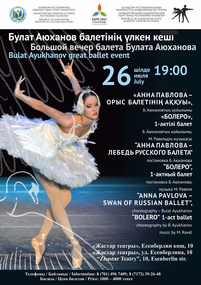 Анна Павлова - лебедь русского балета