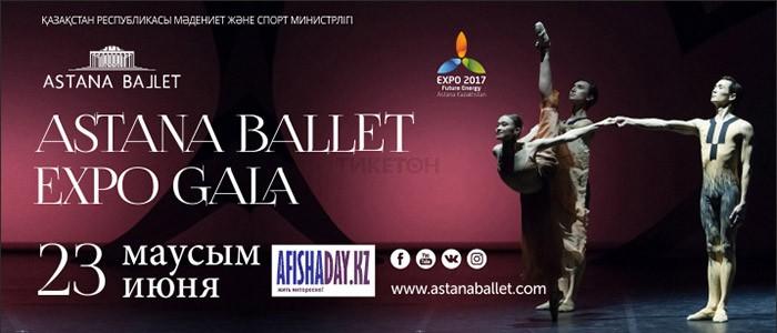 Astana Ballet EXPO GALA. 23 июня
