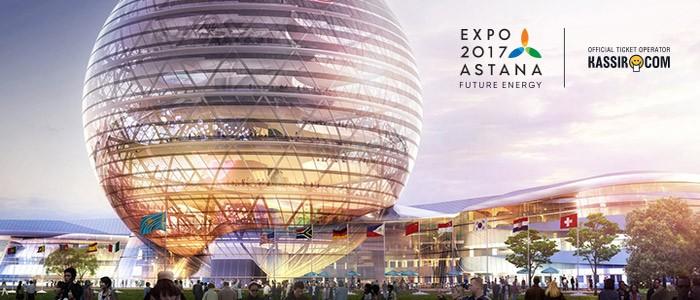 Международная выставка ЭКСПО-2017: Фиксированная дата