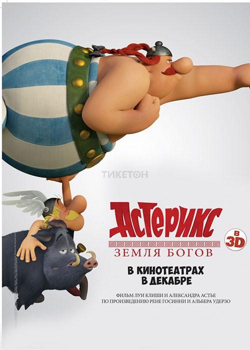 Астерикс, Автокинотеатр Тикетон