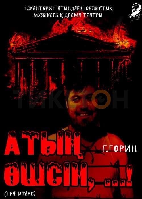 https://ticketon.kz/files/media/atyn-oshsin-v-almaty20.jpg