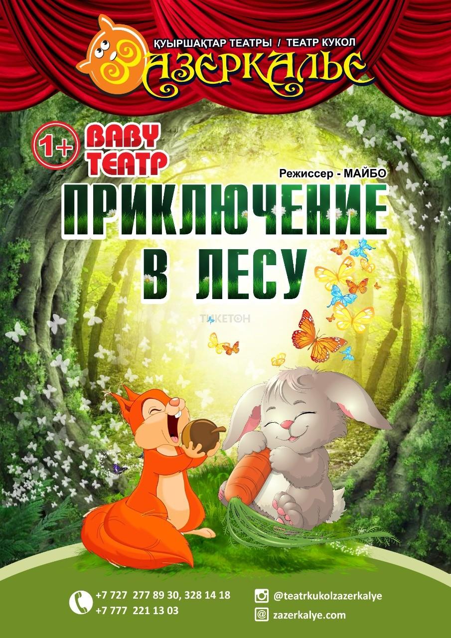 Baby театр «Приключение в лесу»