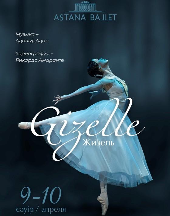 Балет «Жизель» в театре  Astana Ballet