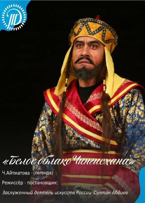 «Белое облако Чингисхана»