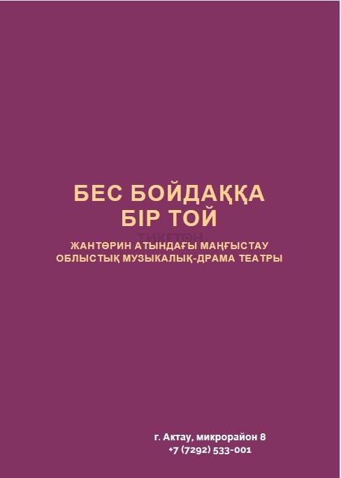Бес бойдаққа бір той (Н. Жантөрин атындағы драма театр)