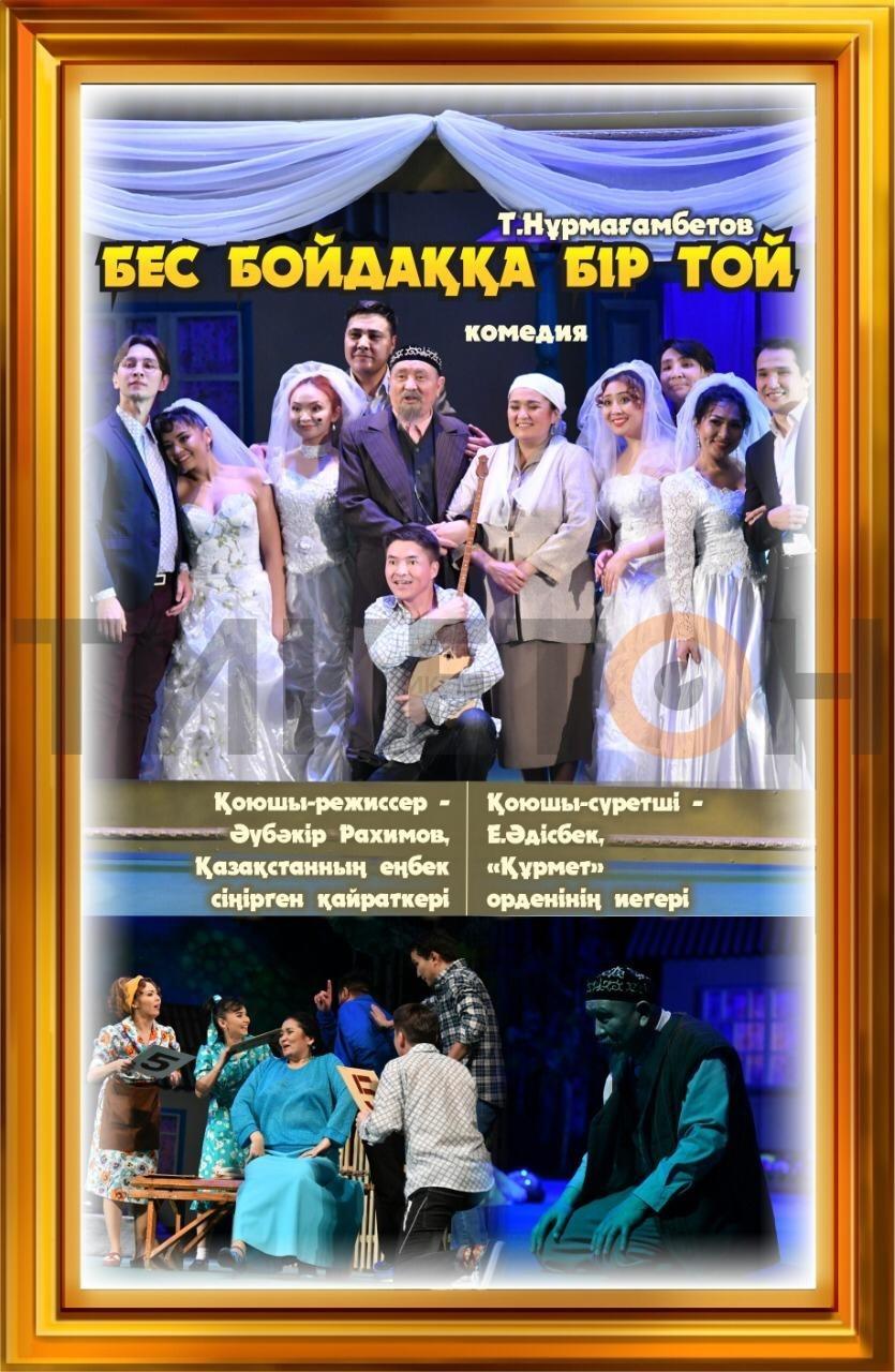 Бес бойдаққа бір той Театр Ауезова