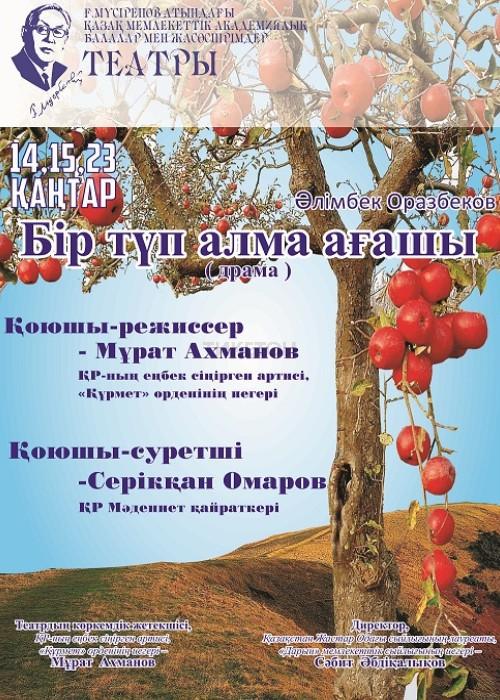 Бір түп алма ағашы / ТЮЗ Мусрепова
