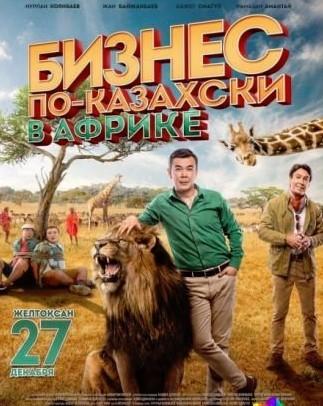 Бизнес по-казахски в Африке