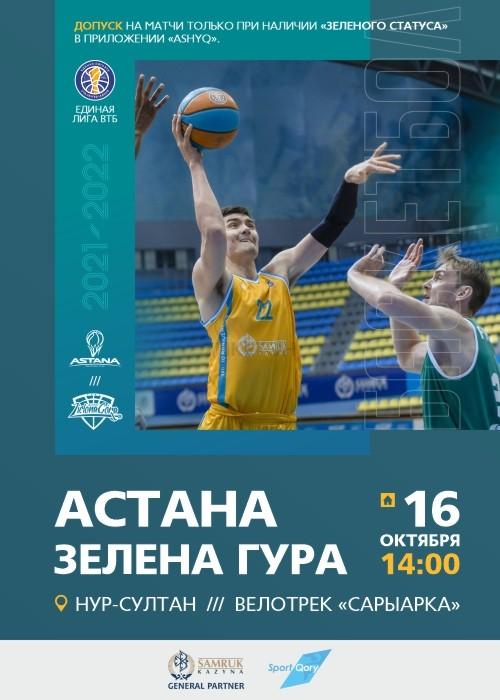 ПБК Астана - БК Зелена Гура