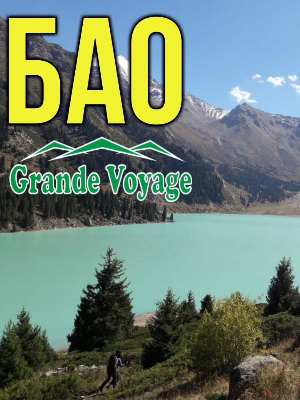 Большое Алматинское озеро. Grande Voyage