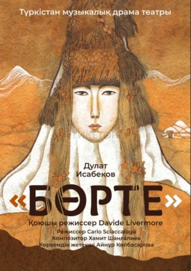 Бөрте/Туркестанский театр