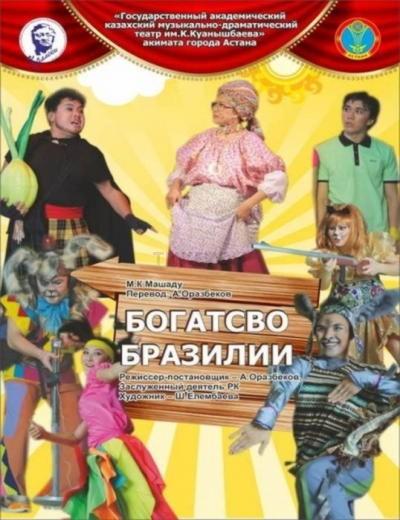 Бразилия байлығы/Театр им. К. Куанышбаева