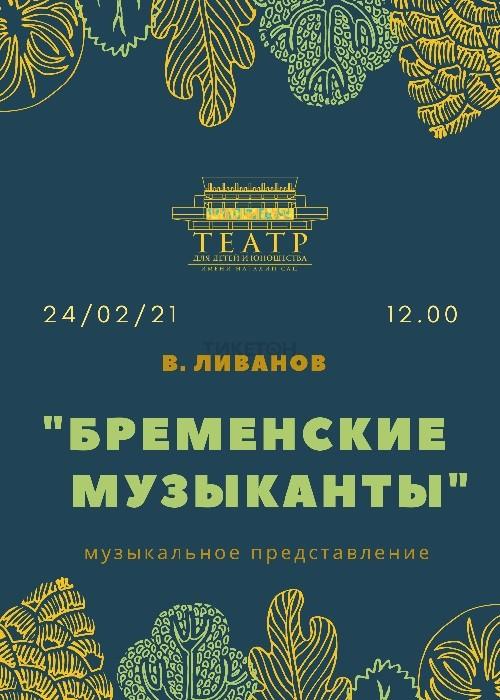 Бременские музыканты/ Театр Сац