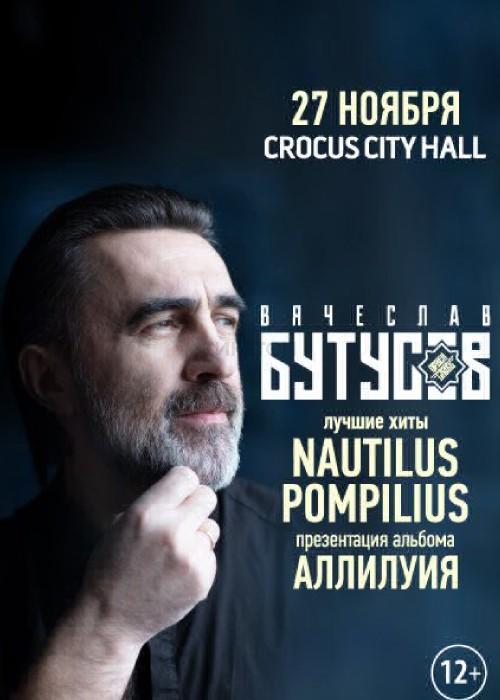 https://ticketon.kz/files/media/butusov-i-nautilus-pompilius20.jpg