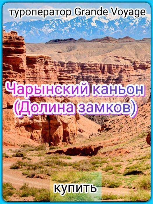 Чарынский каньон (Долина Замков). Grande Voyage