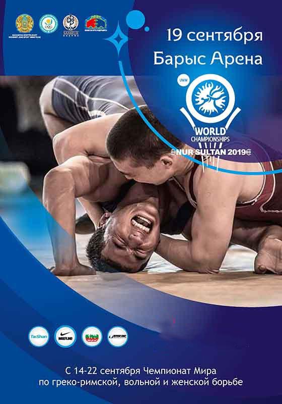 chempionat-mira-po-borbe-2019-g-nur-sultan-190919