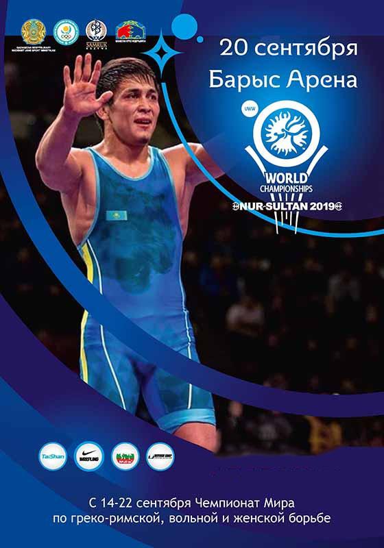 chempionat-mira-po-borbe-2019-g-nur-sultan-200919