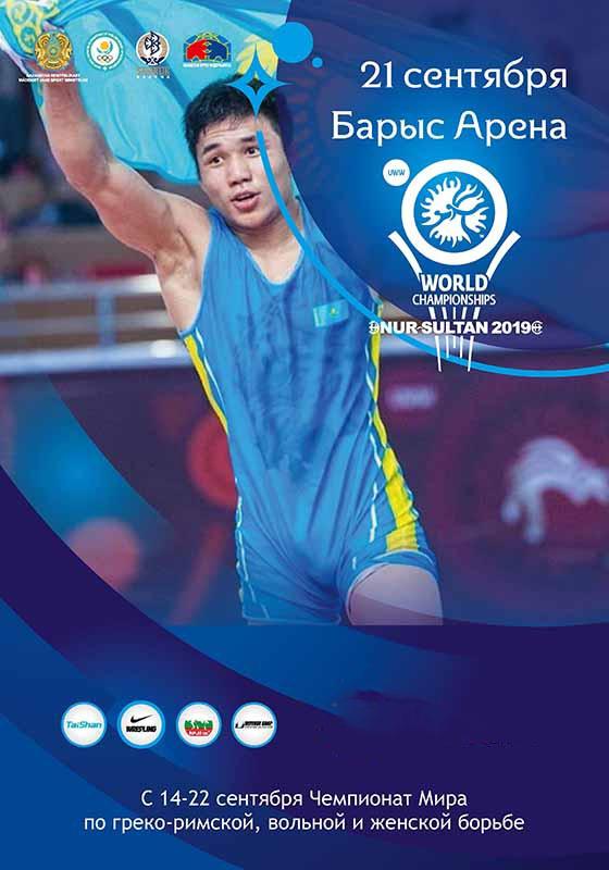 chempionat-mira-po-borbe-2019-g-nur-sultan-210919