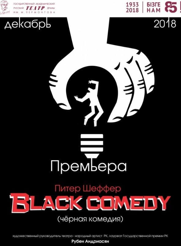 Black comedy (Чёрная комедия) (ТЛ)