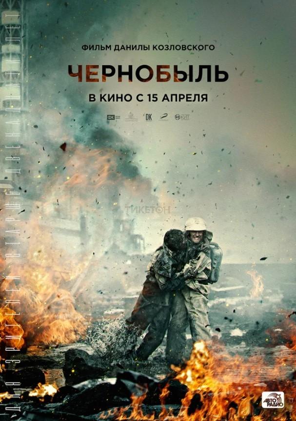 Чернобыль: Бездна, Тикетон