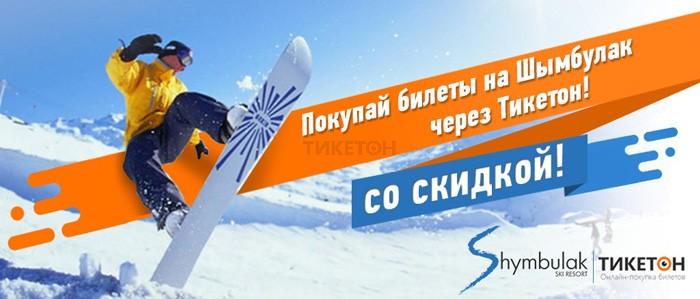 Шымбулак – твоя зимняя зона удовольствия!
