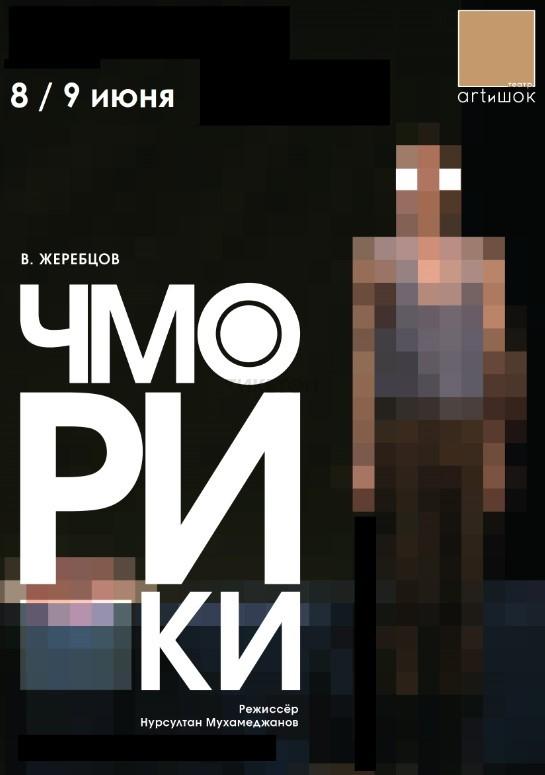 Чморики/Театр ArtиШОК
