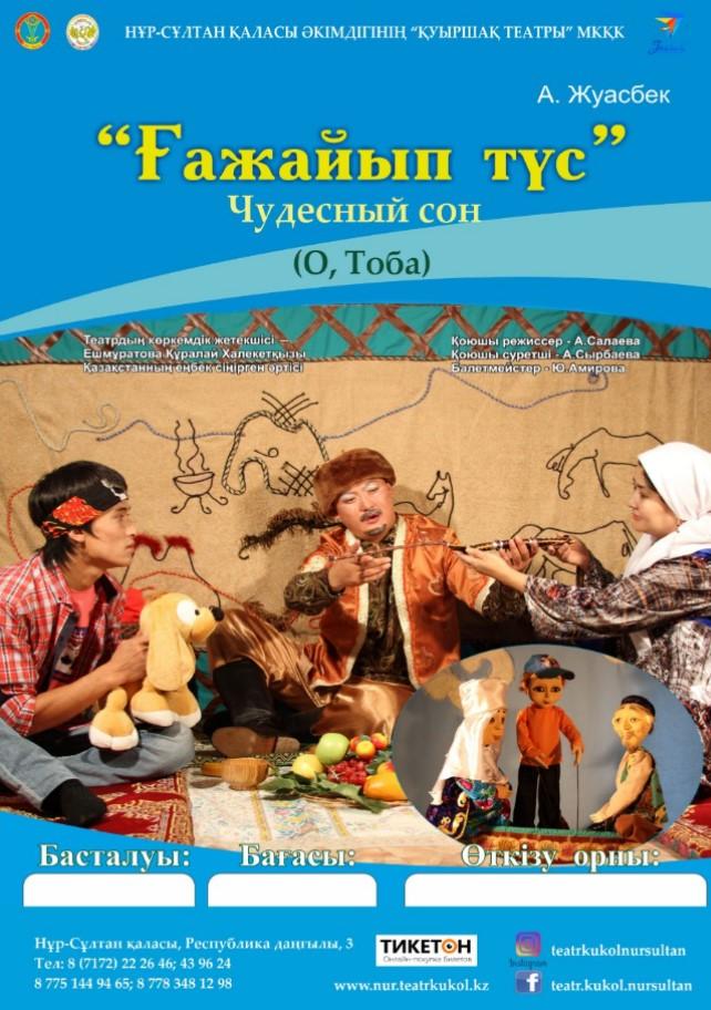 Чудесный сон / Театр Кукол
