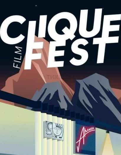 Хотите посмотреть на звезды? Clique Film Festival