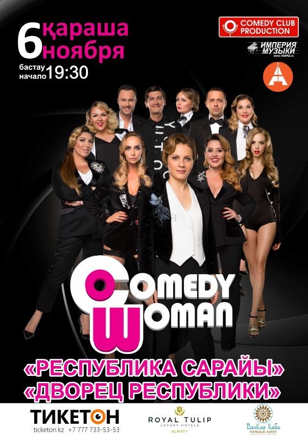 «Comedy Woman» в Алматы