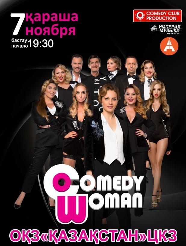 «Comedy Woman» в Астане