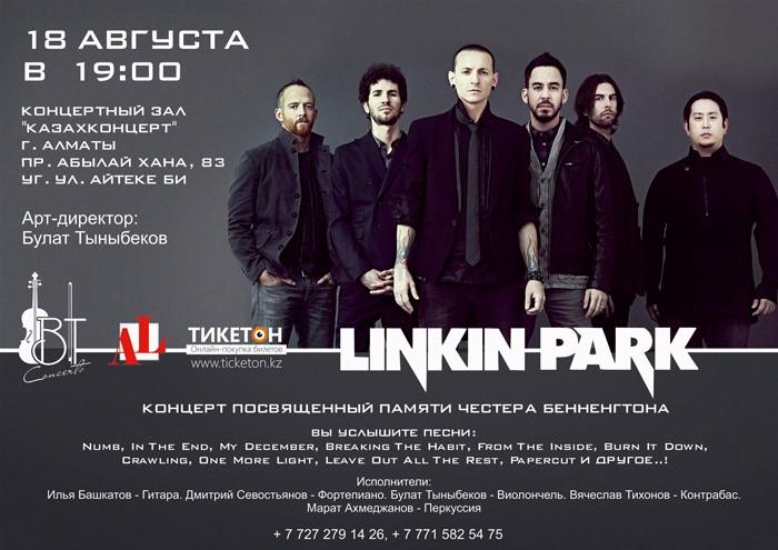 """""""Linkin Park"""". Концерт посвященный памяти Честера Бенненгтона"""