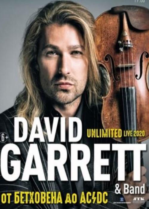 David Garrett в Москве