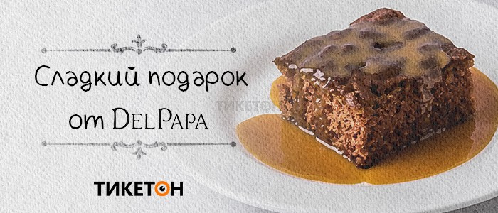 del-papa-promo