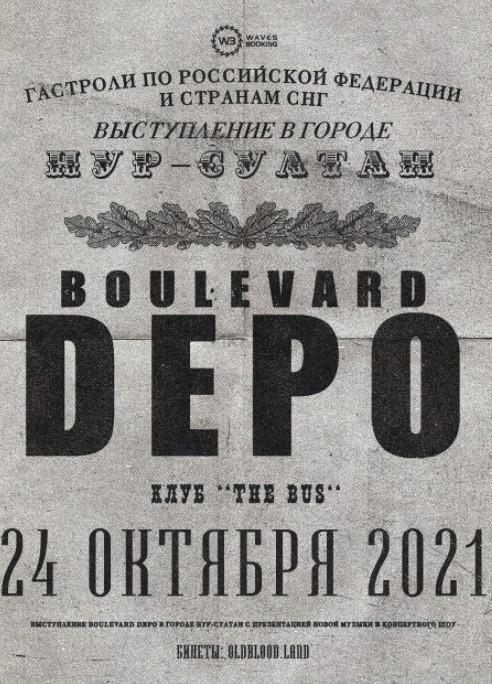 Boulevard Depo, в Астане