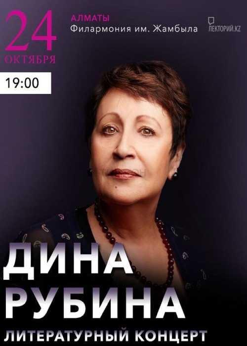 https://ticketon.kz/files/media/dina-rubina-v-almaty20.jpg