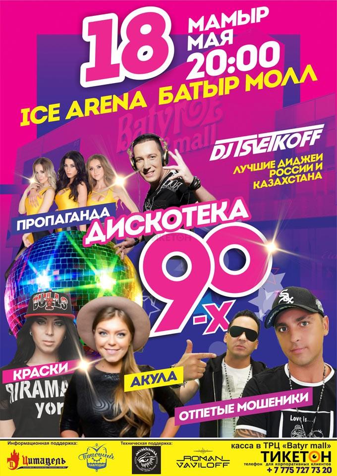 Дискотека 90-х в Павлодаре