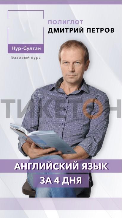 http://ticketon.kz/files/media/dmitriy-petrov-basic-nur-sultane270220.jpg