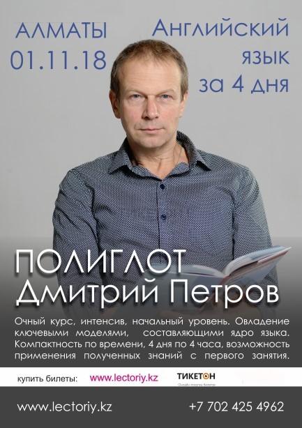 Семинар Дмитрия Петрова в Алматы. Базовый Курс
