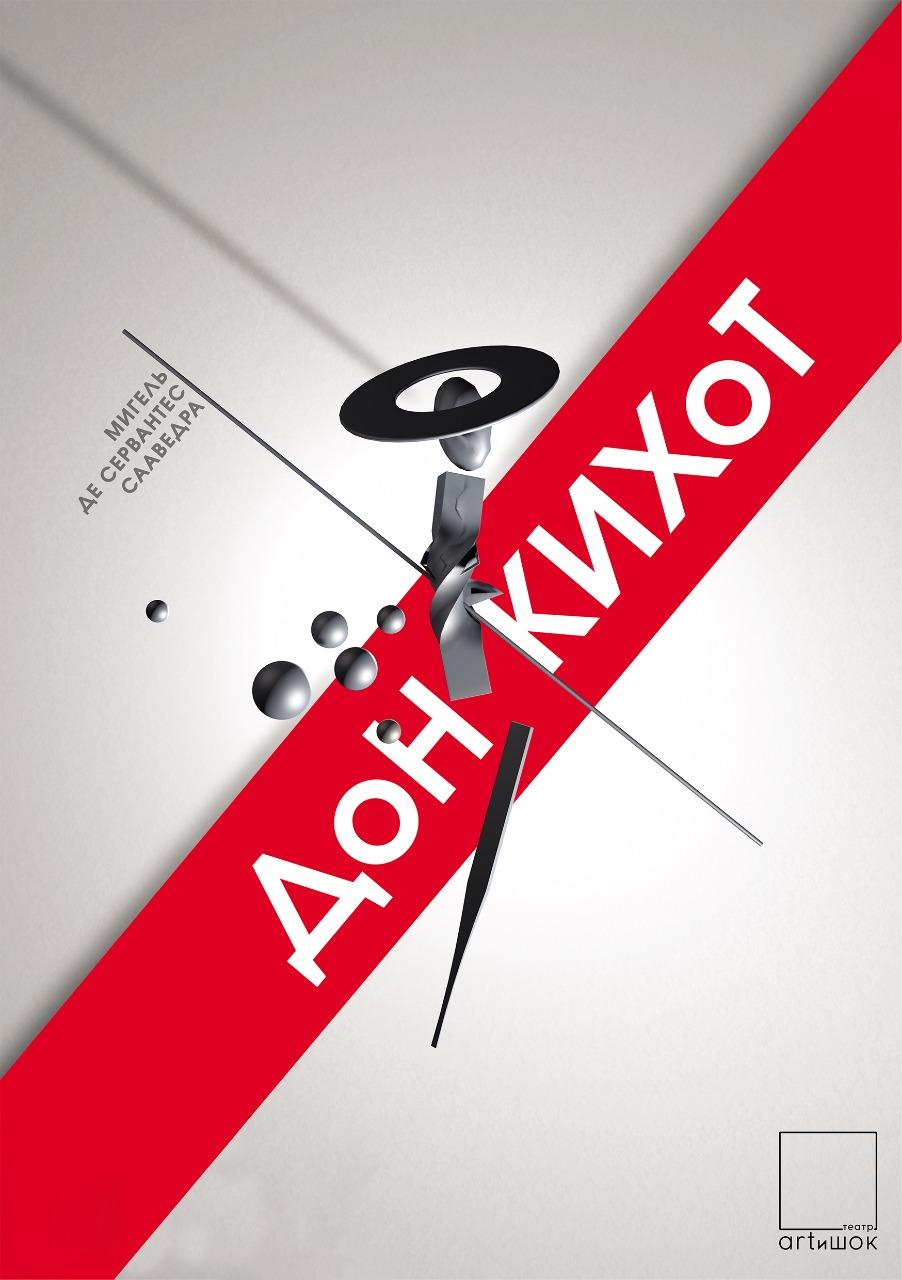 https://ticketon.kz/files/media/don-khihot-artishook.jpg